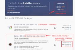 Eclipse开发工具下载安装配置步骤图文教程