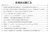 2020版Web前端面试题PDF汇总下载(共544题)