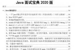 2020年Java技术面试宝典PDF汇总下载(共430题)