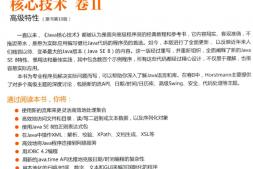Java核心技术卷(卷2)原书第10版PDF下载