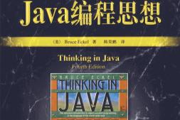 Java编程思想(第四版)电子书PDF下载(Thinking in Java)