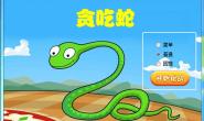 基于C#语言WinForm窗体实现贪吃蛇游戏项目设计代码