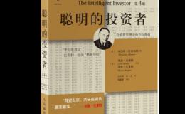 聪明的投资者 第4版(本杰明·格雷厄姆)PDF扫描版带标签目录下载