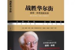 战胜华尔街:彼得·林奇选股实录(典藏版)pdf电子书带书签目录文字版下载