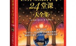 世界上最神奇的24堂课pdf电子版百度网盘下载