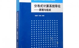 分布式计算系统导论-原理与组成PDF带书签百度网盘下载
