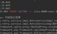SpringBoot整合spring-retry组件实现重试机制