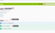 IDEA+SpringBoot整合Swagger2实现自动创建API接口文档详解