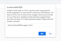 SpringBoot集成Swagger2报错Unable to infer base url. This is common…API Gateway