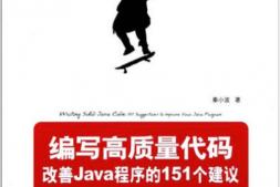 编写高质量代码:改善Java程序的151个建议pdf高清版百度网盘下载