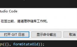 vscode拉取git代码到本地提示 在签出前,请清理存储库工作树
