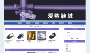 基于ssh框架开发的网上鞋城购物系统JavaWeb项目源码-P0006