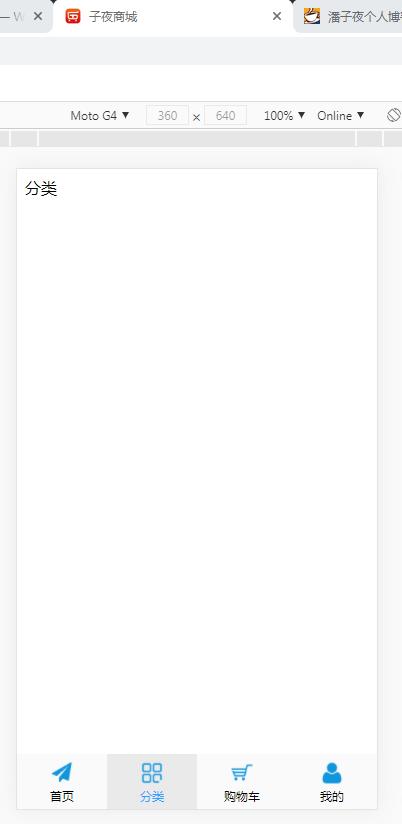 vue手机商城项目实战(2)-底部选项卡公共组件实现