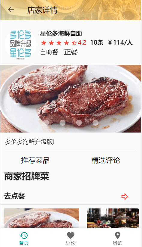 食觅点餐系统-前后端分离学生实训项目分析及源码分享(徐工程软嵌17)