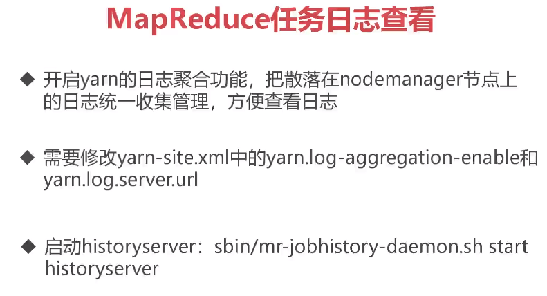 Hadoop完全分布式开启日志聚合功能