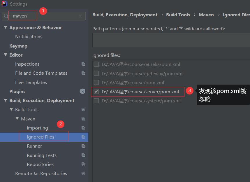 IDEA删除Maven项目子模块后再重建无法识别导致Module报错