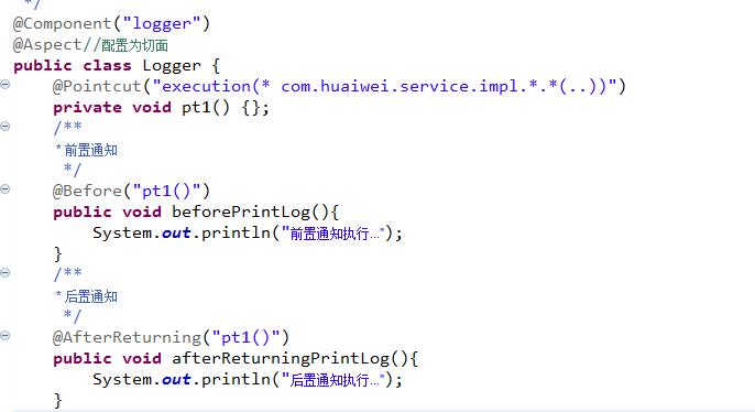 使用注解实现AOP——Spring框架系列教程(16)
