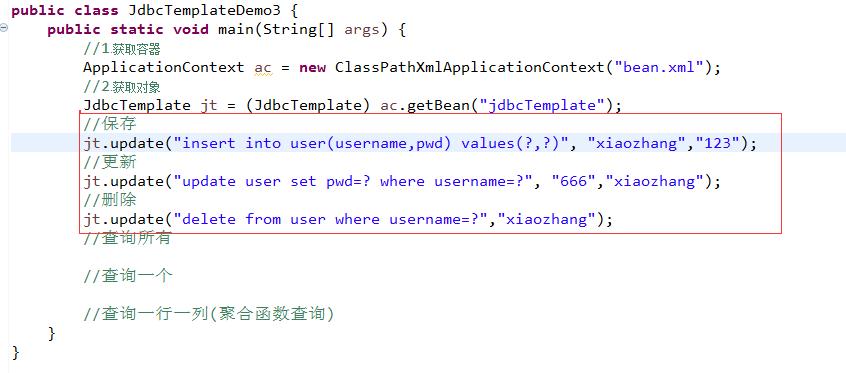JdbcTemplate的增删改查(CURD)操作——Spring框架系列教程(18)