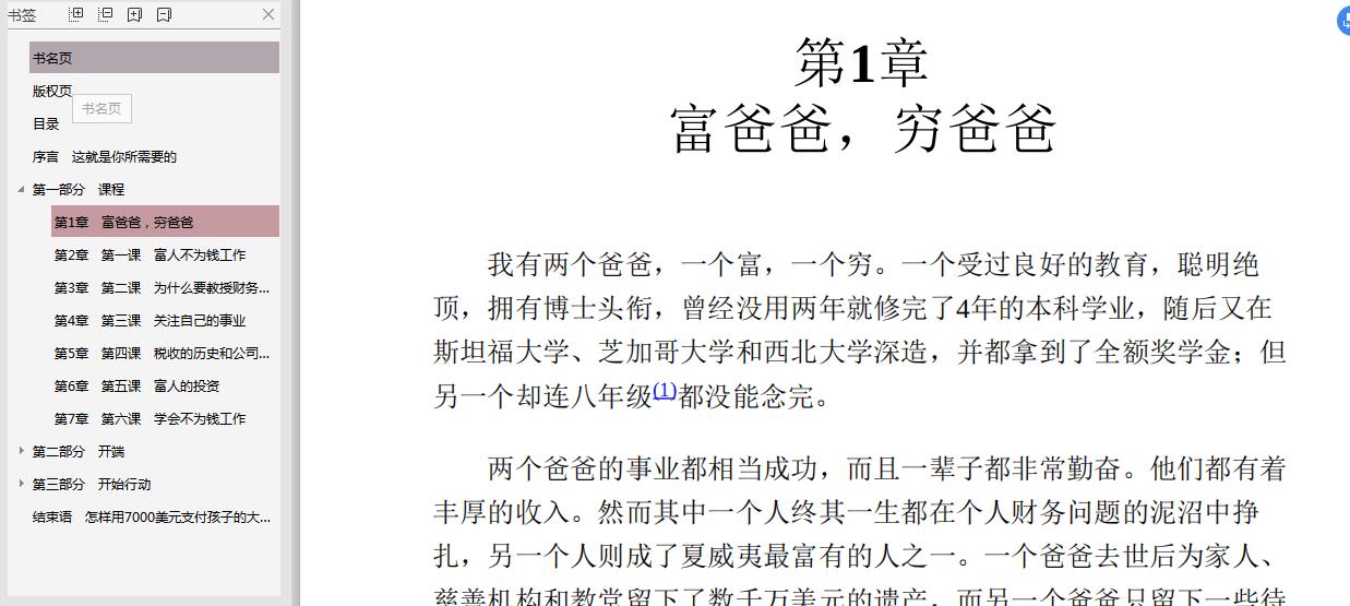 富爸爸穷爸爸(罗伯特·清崎)pdf电子书带书签目录文字版下载