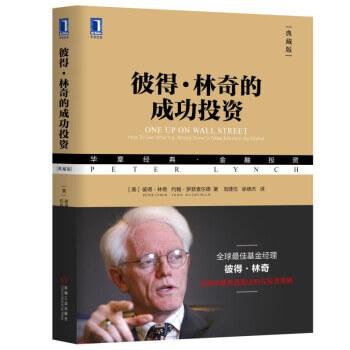 彼得·林奇的成功投资(典藏版)pdf电子书带书签目录文字版下载