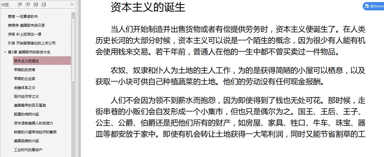 彼得·林奇教你理财(典藏版)pdf电子书带书签目录文字版下载