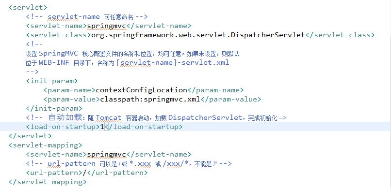 环境搭建及第一个程序——SpringMVC框架系列教程(1)