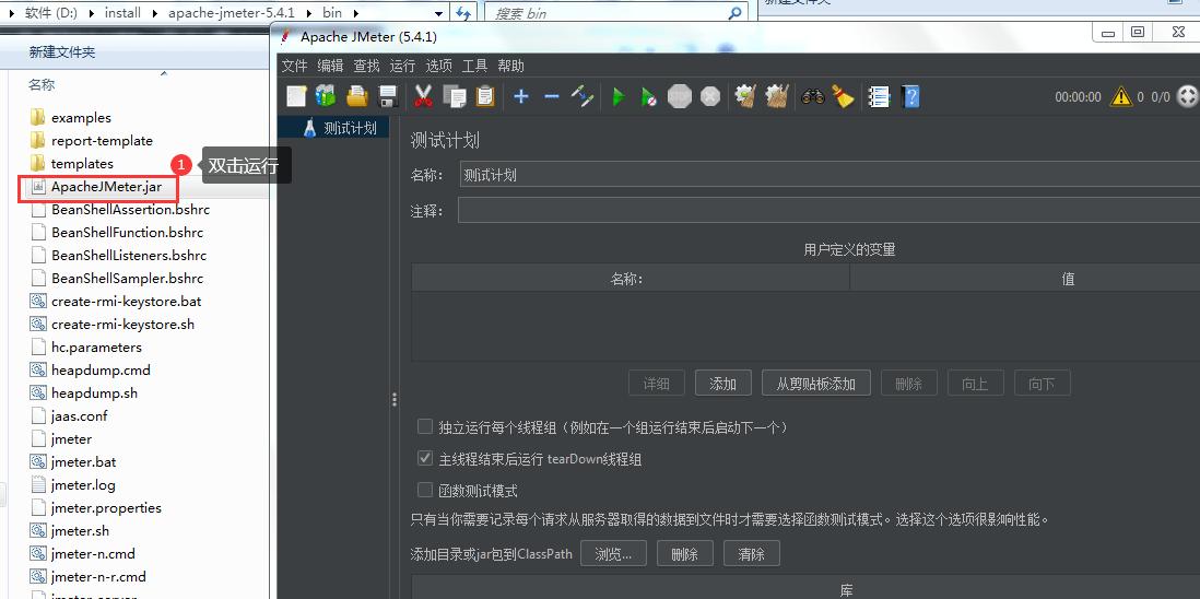 Jmeter压力测试工具下载安装与运行