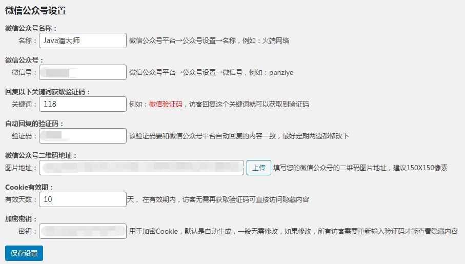 Wordpress微信公众号关注回复获取提取码功能涨粉插件