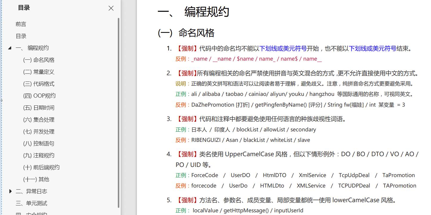 阿里巴巴Java开发手册(嵩山版)高清PDF文字版百度网盘下载