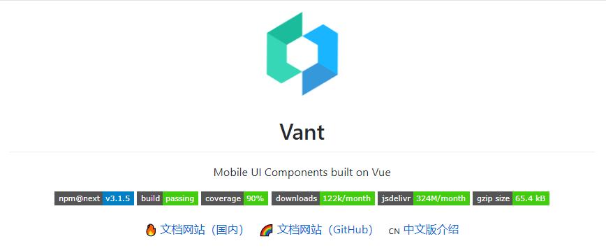 推荐几款非常好用的Vue后台管理UI框架和移动端UI组件库