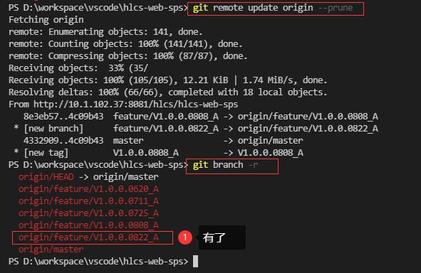 vscode无法获取切换git上最新的远程分支解决办法