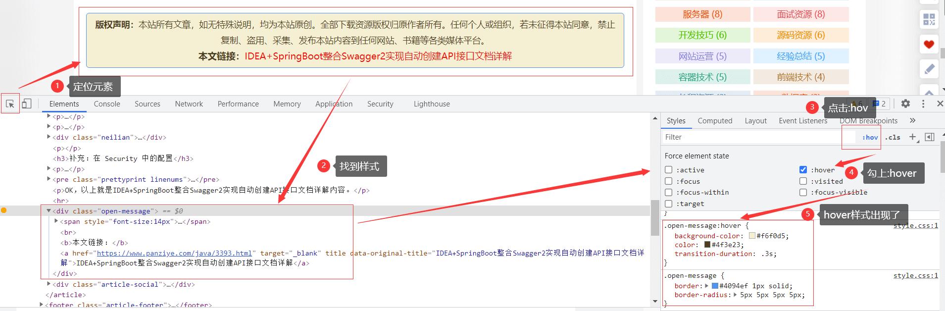 chrome浏览器如何审查hover元素的css样式