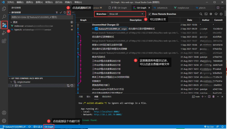 vscode如何查看git log提交的历史记录