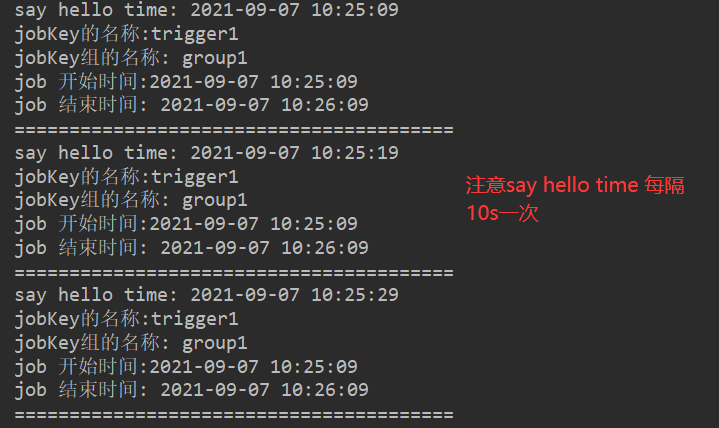 Quartz定时任务通过SimpleTrigger指定时间的间隔实现
