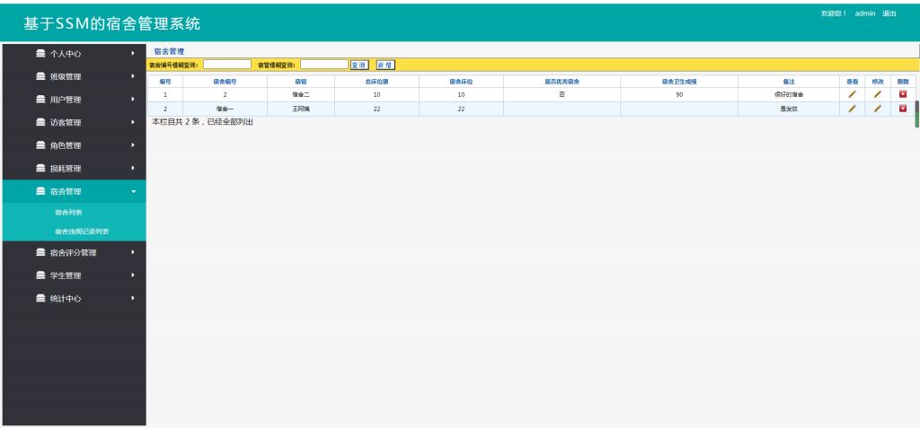 基于SSM框架开发的宿舍管理系统JavaWeb项目源码-P0001