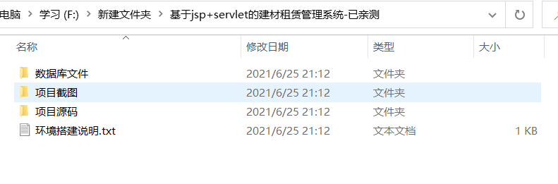 基于jsp+servlet开发的建材租赁管理系统JavaWeb项目源码-P0003