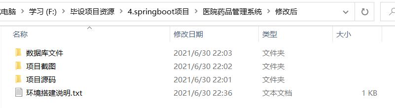 基于SpringBoot+Vue开发的医院药品管理系统JavaWeb项目源码-P0007