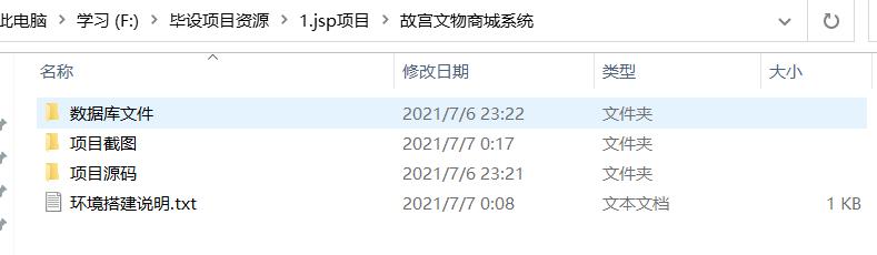 基于jsp+servlet开发故宫文物商城系统-P0008