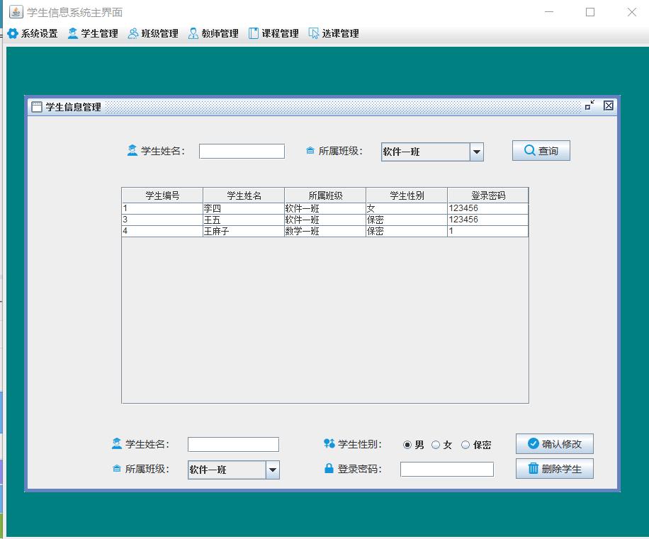 基于Java Swing开发的学生选课系统-P0009