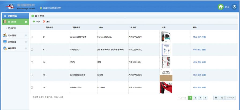 基于SSM框架开发图书管理系统-P0011