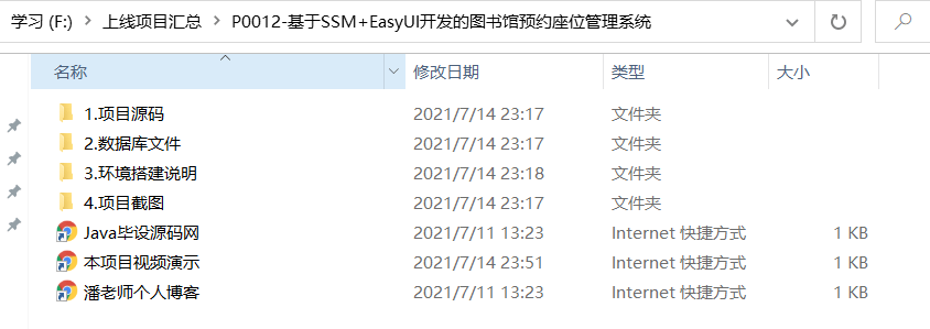 基于SSM+EasyUI开发的图书馆预约座位管理系统-P0012