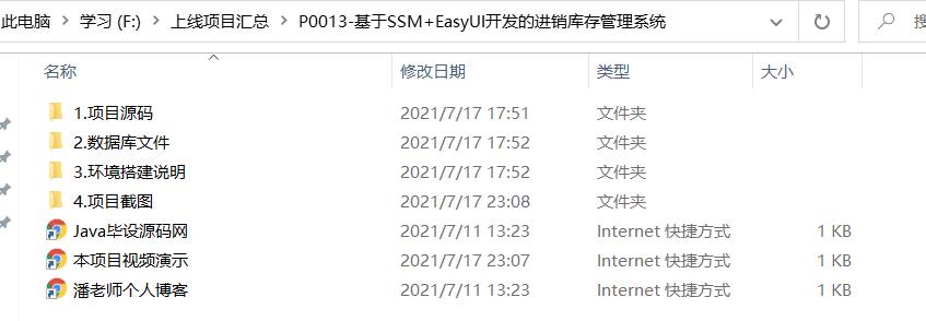 基于SSM+EasyUI开发的进销库存管理系统-P0013