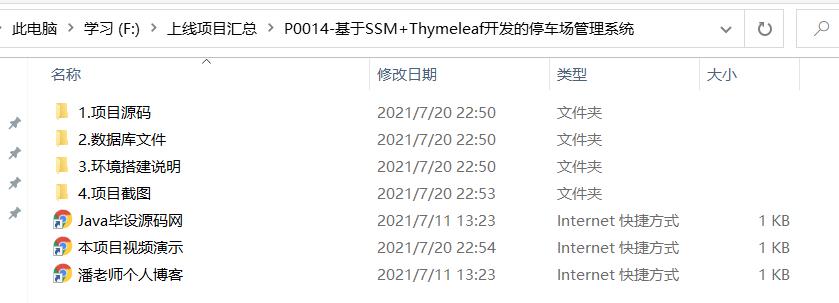基于SSM+Thymeleaf开发的停车场管理系统-P0014