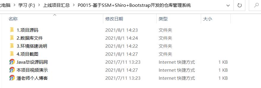 基于SSM+Shiro+Bootstrap开发的仓库管理系统-P0015
