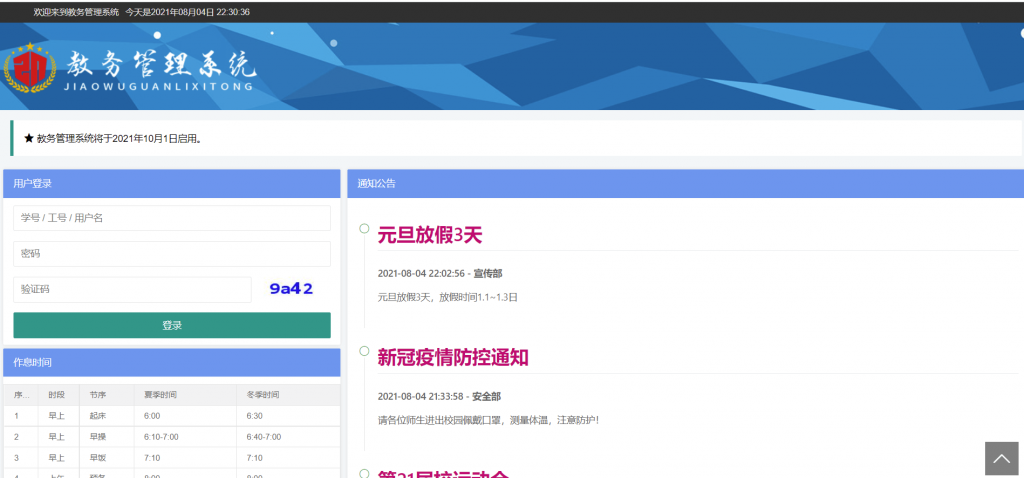 基于SpringBoot+layui开发的教务管理系统-P0016
